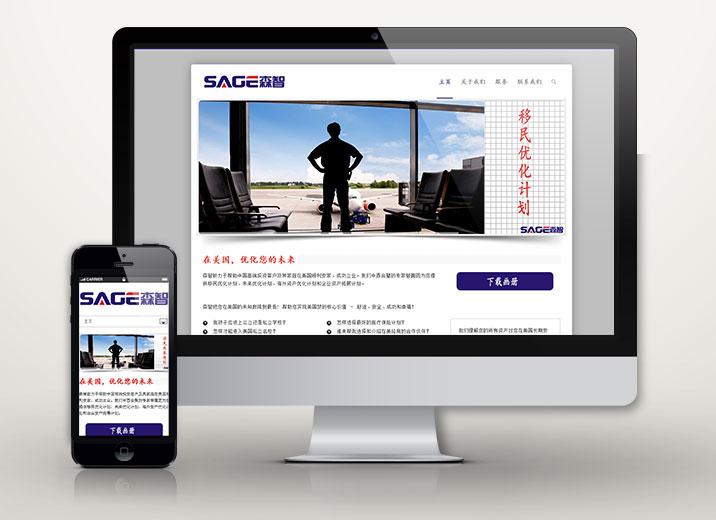 Sage MAI Website Development